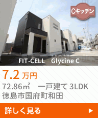 FIT-CELL Glycine C