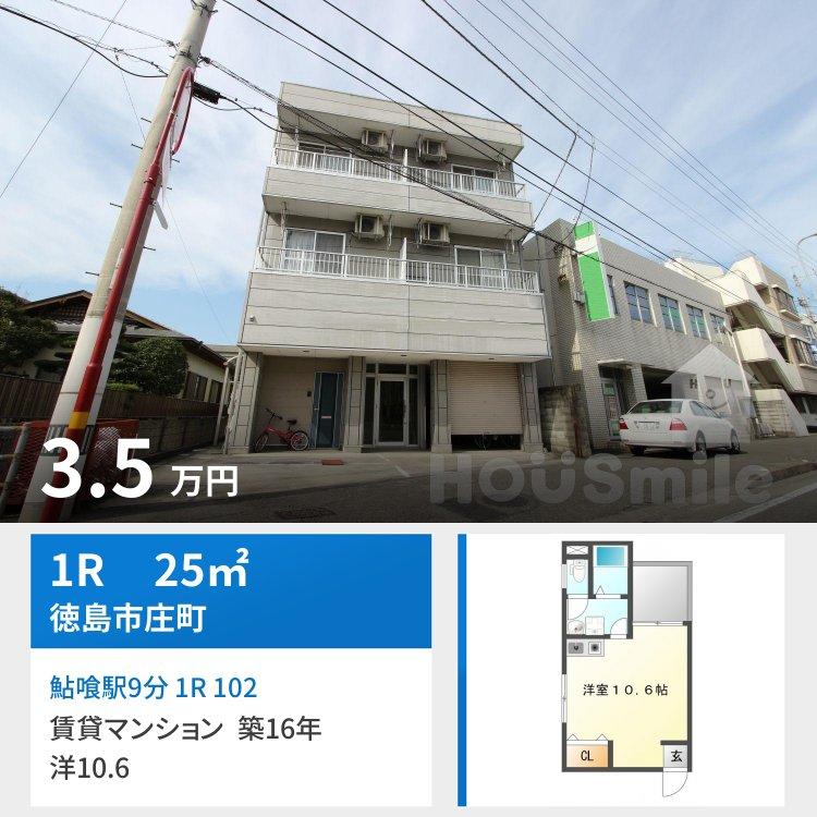 鮎喰駅9分 1R 102