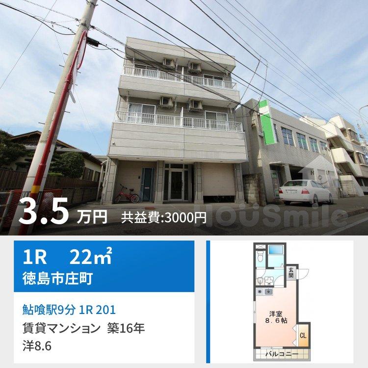 鮎喰駅9分 1R 201