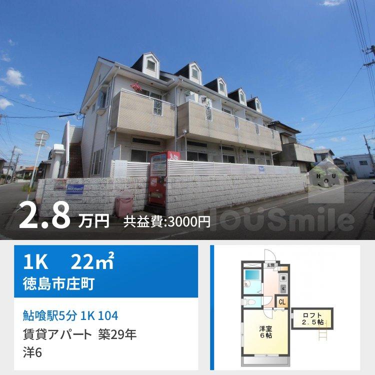 鮎喰駅5分 1K 104