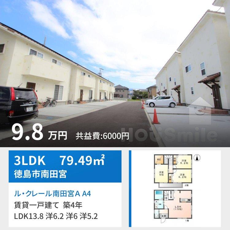 ル・クレール南田宮A A4