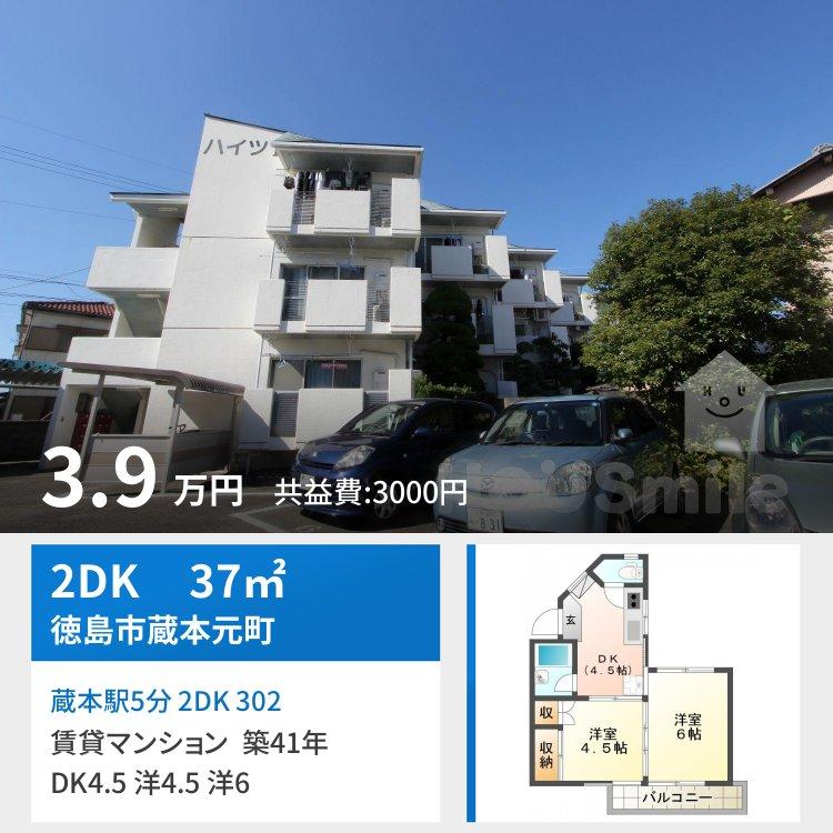 蔵本駅5分 2DK 302