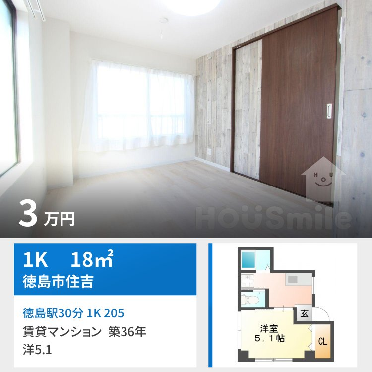 徳島駅30分 1K 205