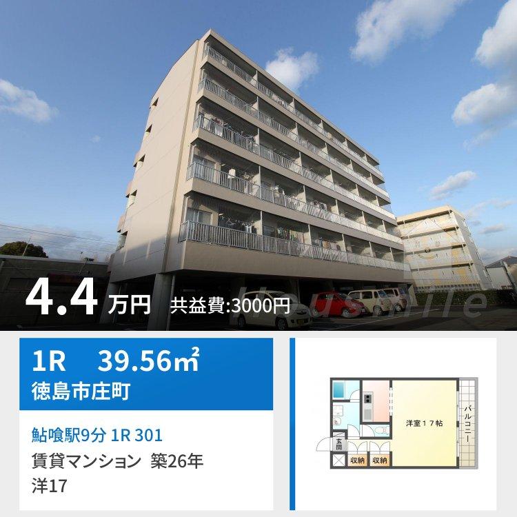 鮎喰駅9分 1R 301