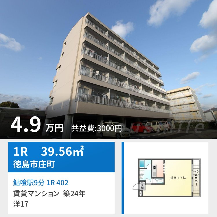 鮎喰駅9分 1R 402