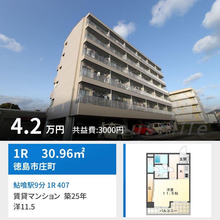 鮎喰駅9分 1R 407