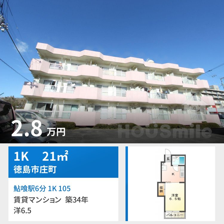 鮎喰駅6分 1K 105