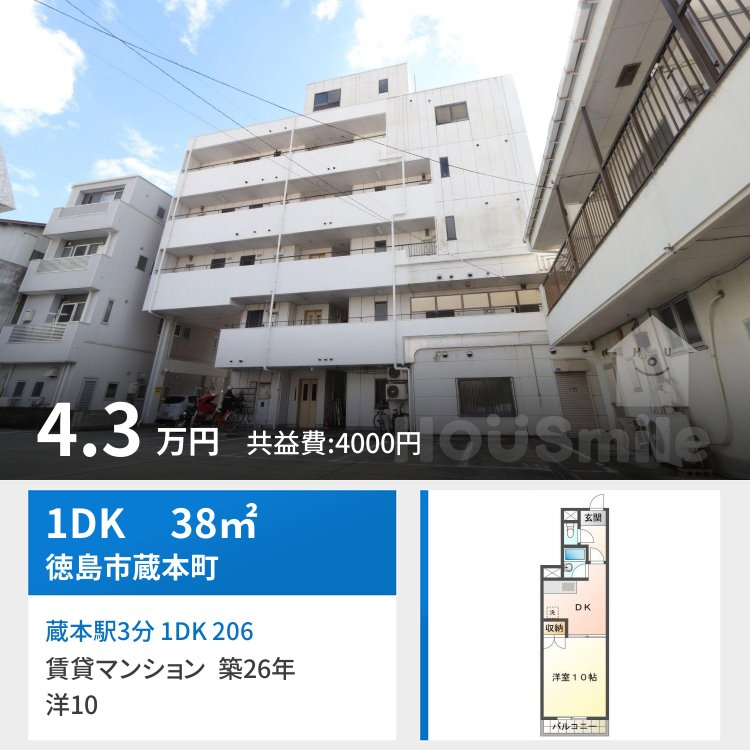 蔵本駅3分 1DK 206