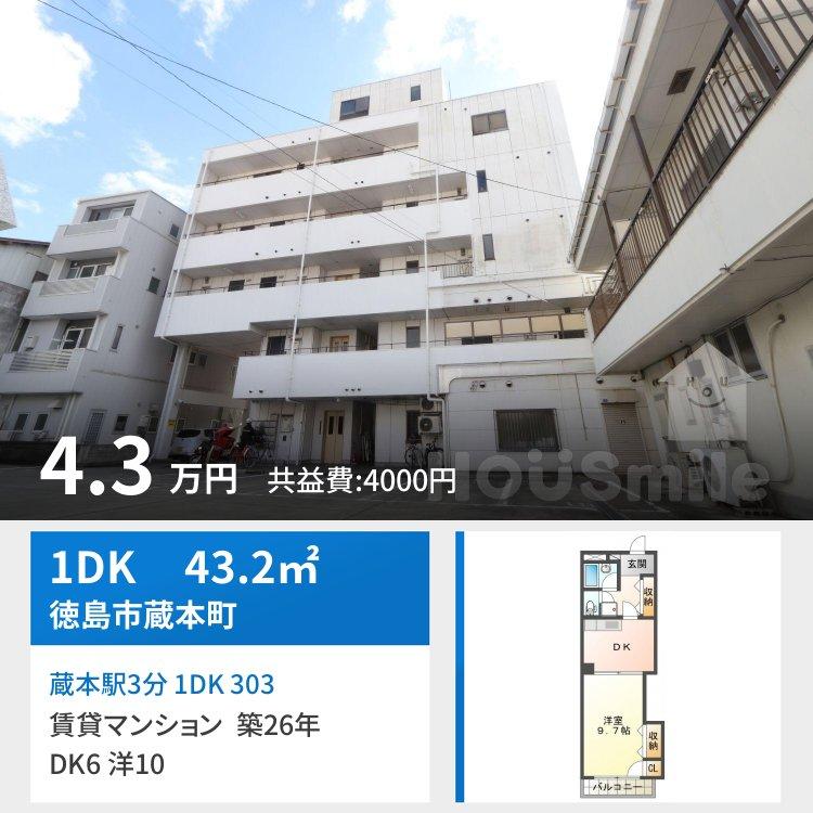 蔵本駅3分 1DK 303