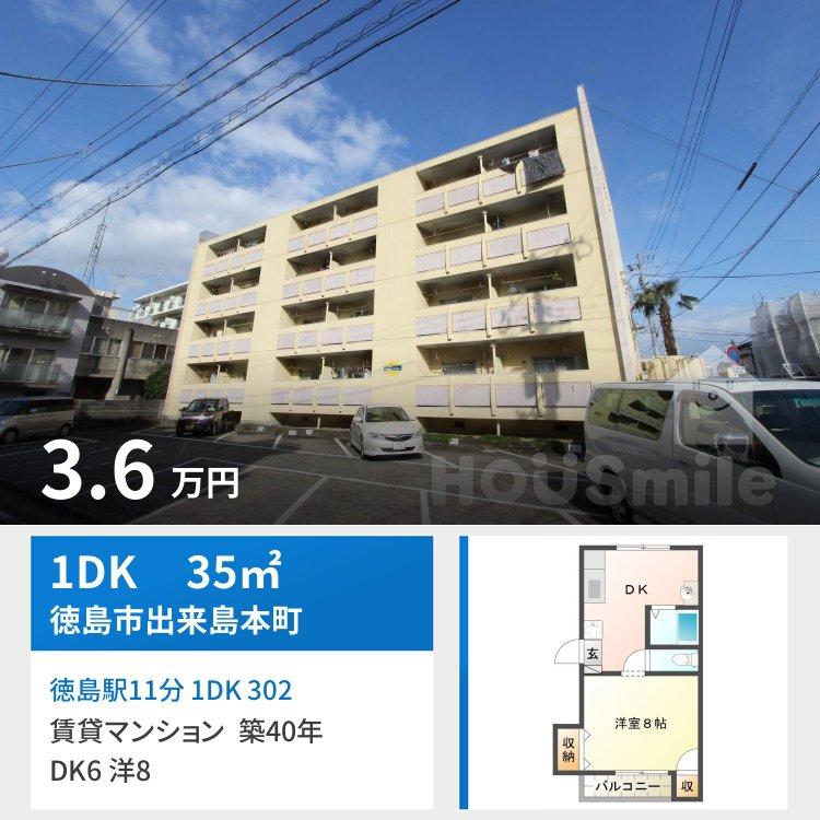 徳島駅11分 1DK 302