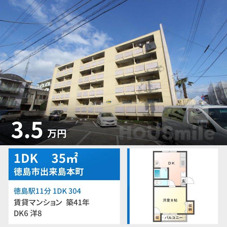 徳島駅11分 1DK 304