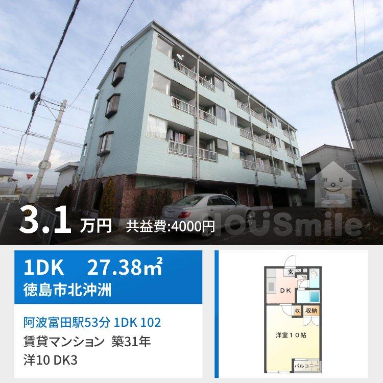 阿波富田駅53分 1DK 102