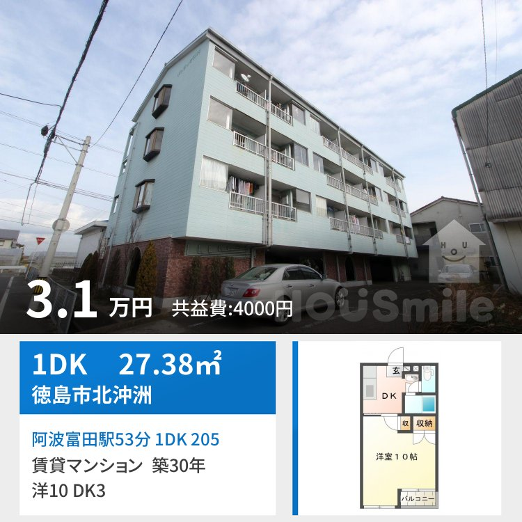 阿波富田駅53分 1DK 205