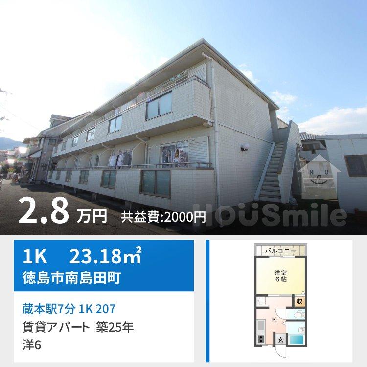 蔵本駅7分 1K 207