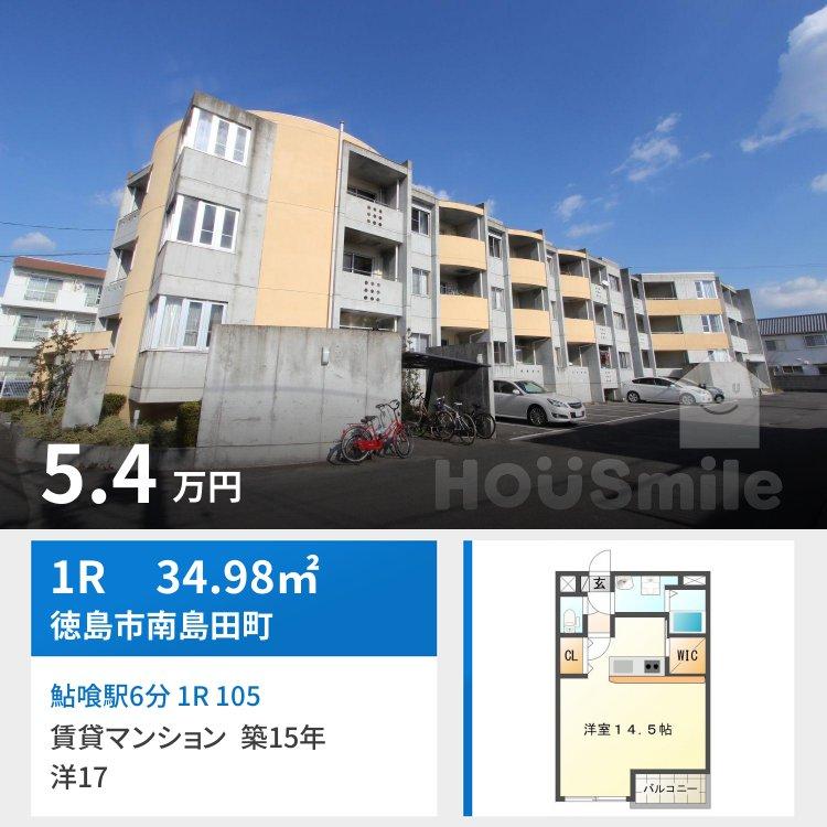 鮎喰駅6分 1R 105