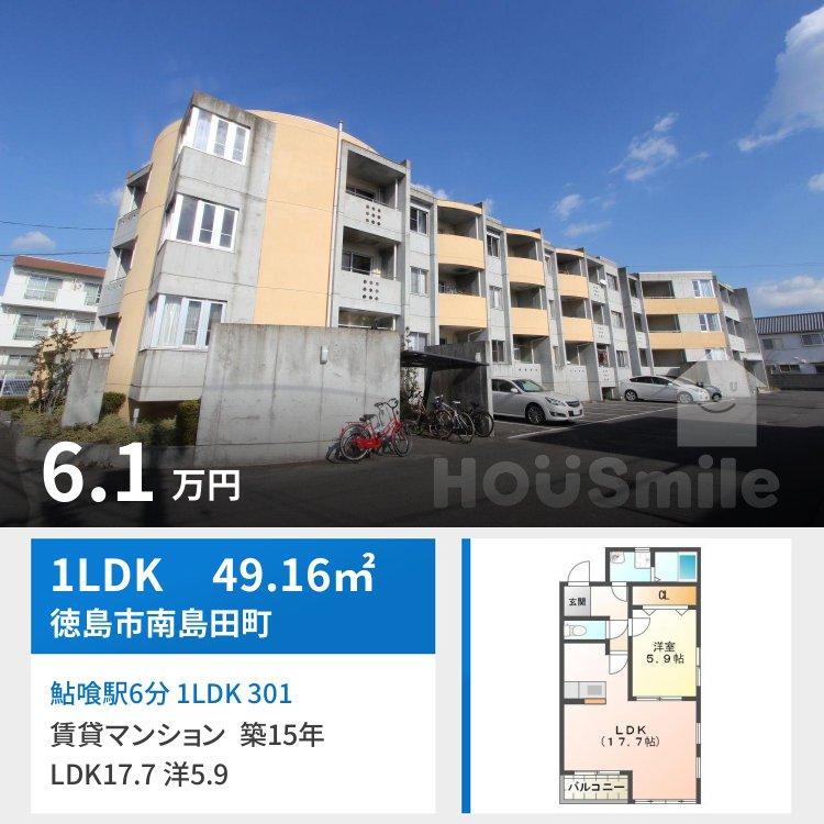 鮎喰駅6分 1LDK 301