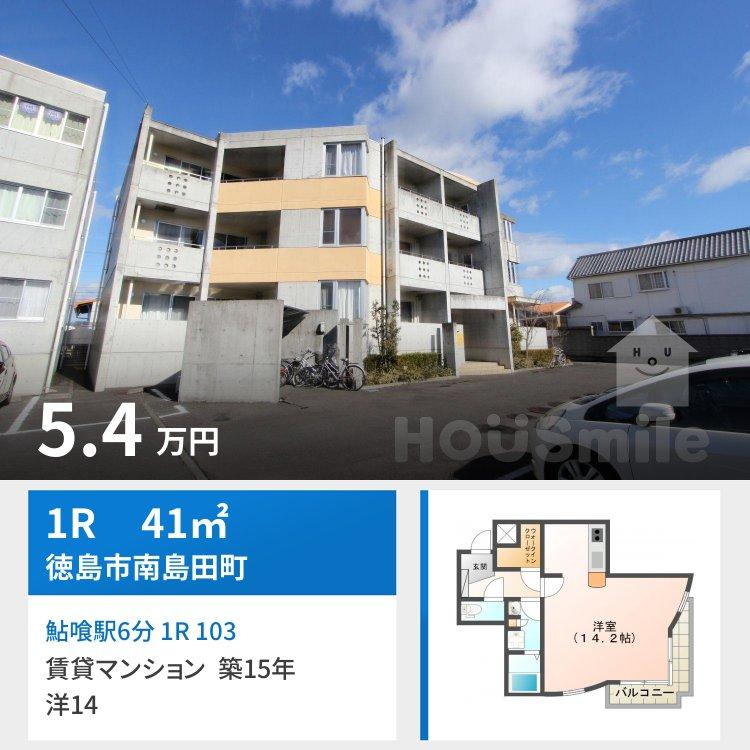 鮎喰駅6分 1R 103
