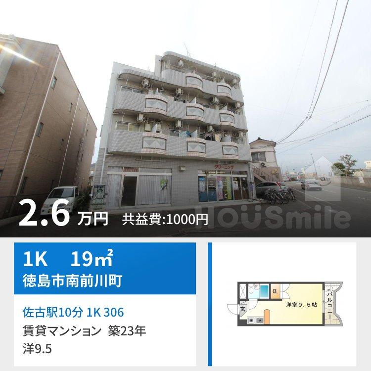 佐古駅10分 1K 306