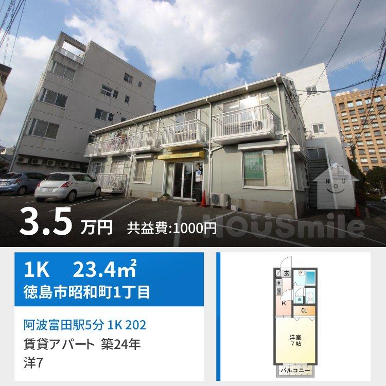 阿波富田駅5分 1K 202