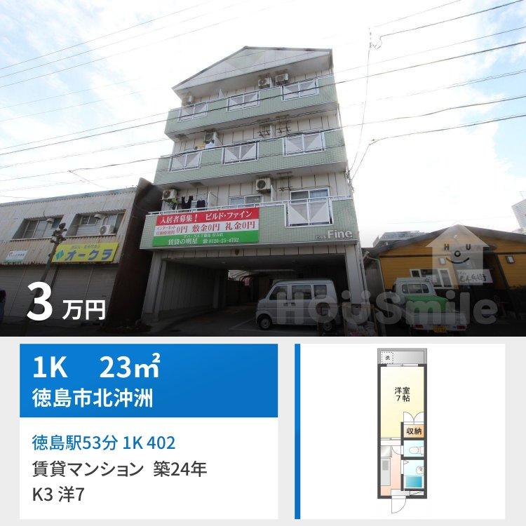 徳島駅53分 1K 402