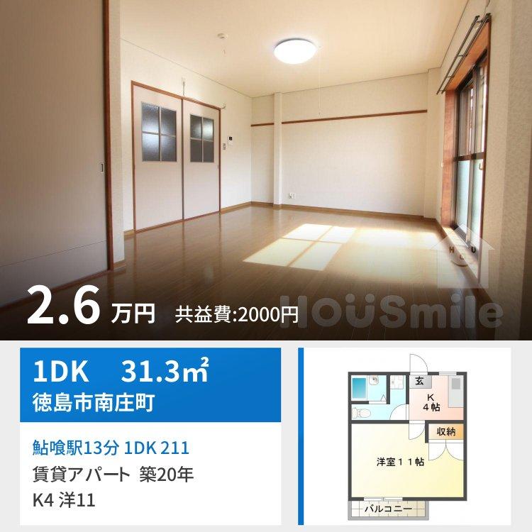 鮎喰駅13分 1DK 211
