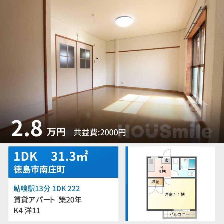 鮎喰駅13分 1DK 222