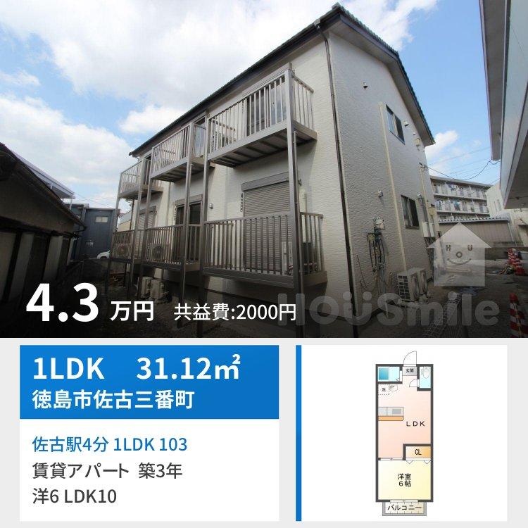 佐古駅4分 1LDK 103