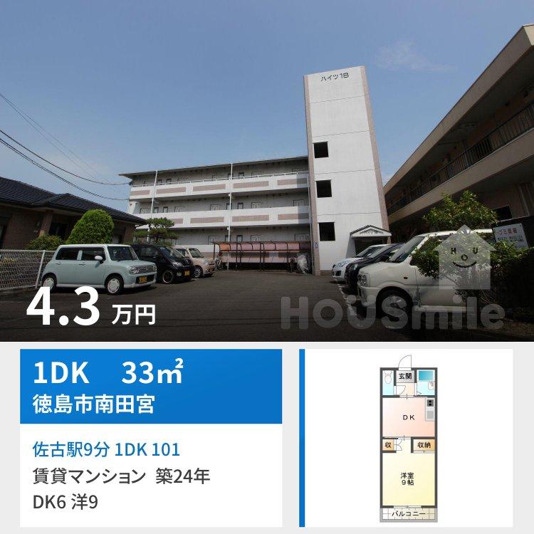 佐古駅9分 1R 101