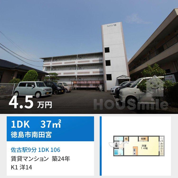 佐古駅9分 1DK 106