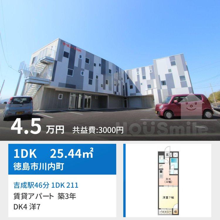 吉成駅46分 1DK 211
