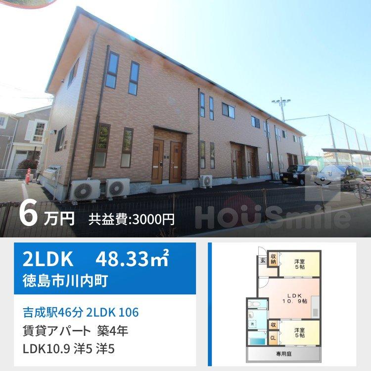吉成駅46分 2LDK 106