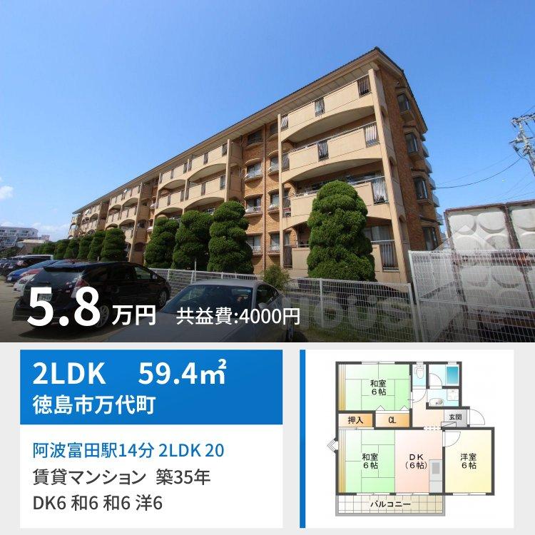 阿波富田駅14分 2LDK 205