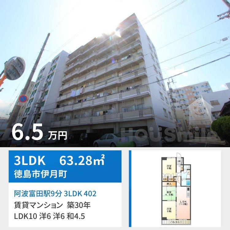 阿波富田駅9分 3LDK 402