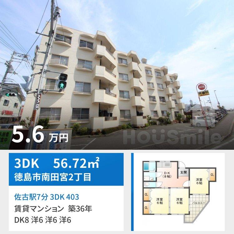 佐古駅7分 3DK 403