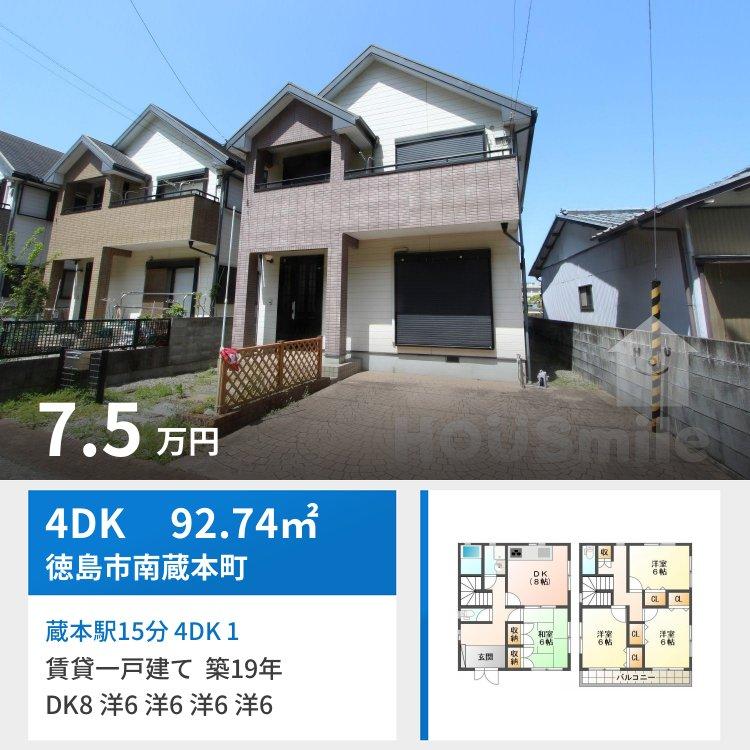 蔵本駅15分 4DK 1