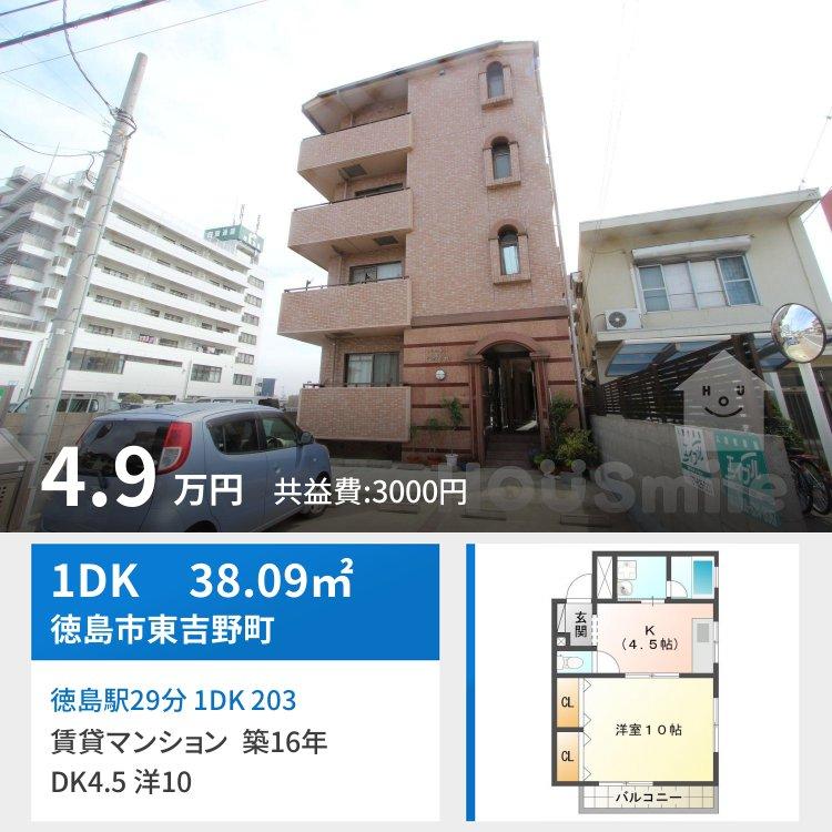 徳島駅29分 1DK 203