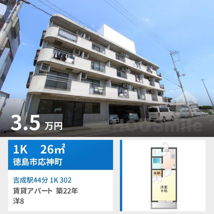 吉成駅44分 1K 302