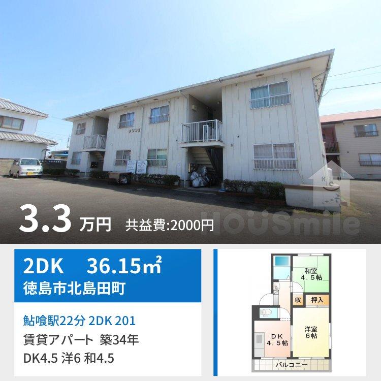 鮎喰駅22分 2DK 201