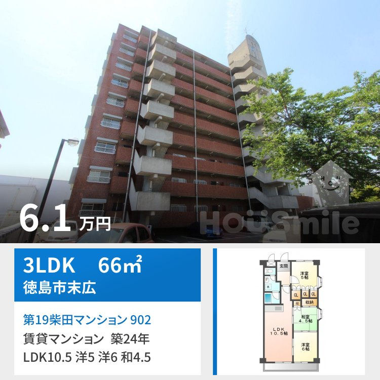 第19柴田マンション 902