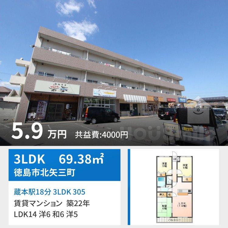 蔵本駅18分 3LDK 305