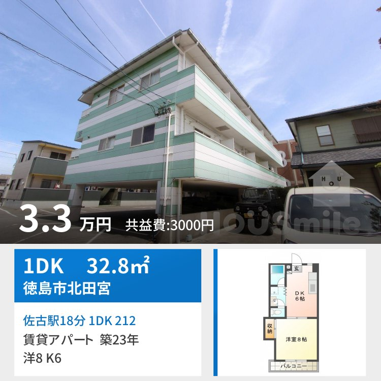 佐古駅18分 1DK 212