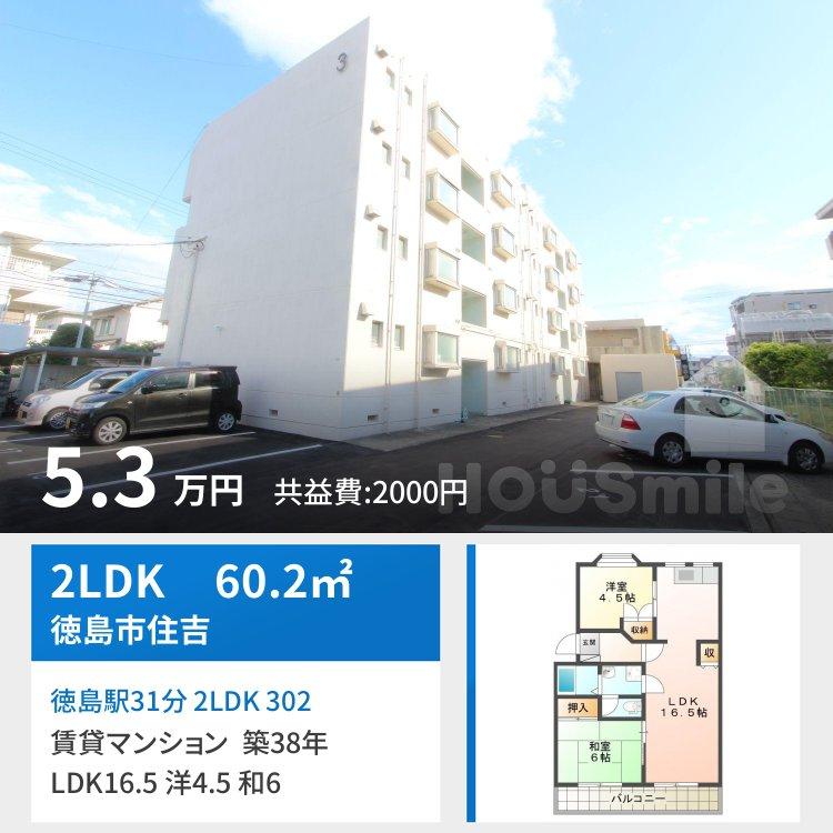 徳島駅31分 2LDK 302