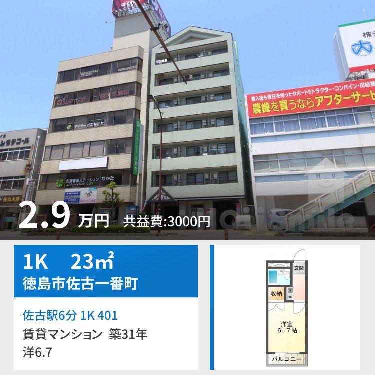 佐古駅6分 1K 401