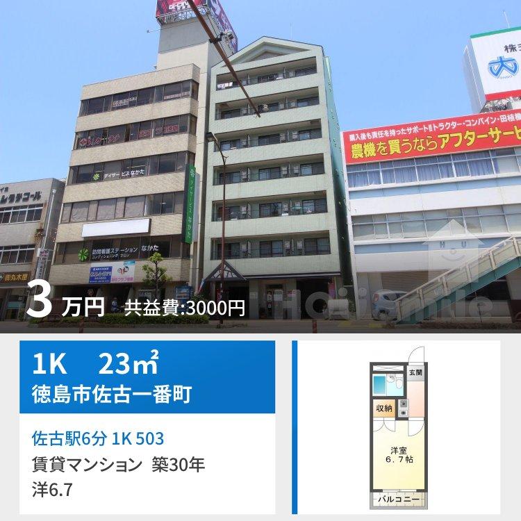 佐古駅6分 1K 503