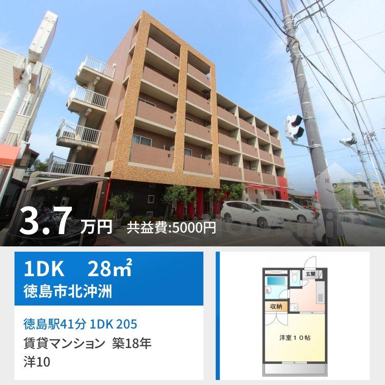 徳島駅41分 1DK 205