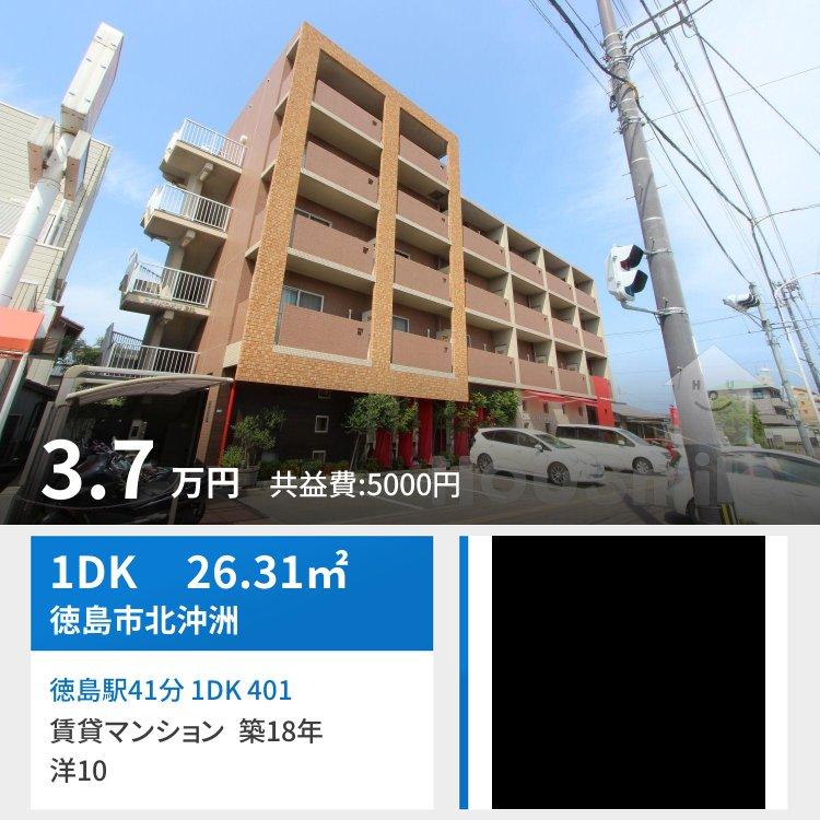 徳島駅41分 1DK 401