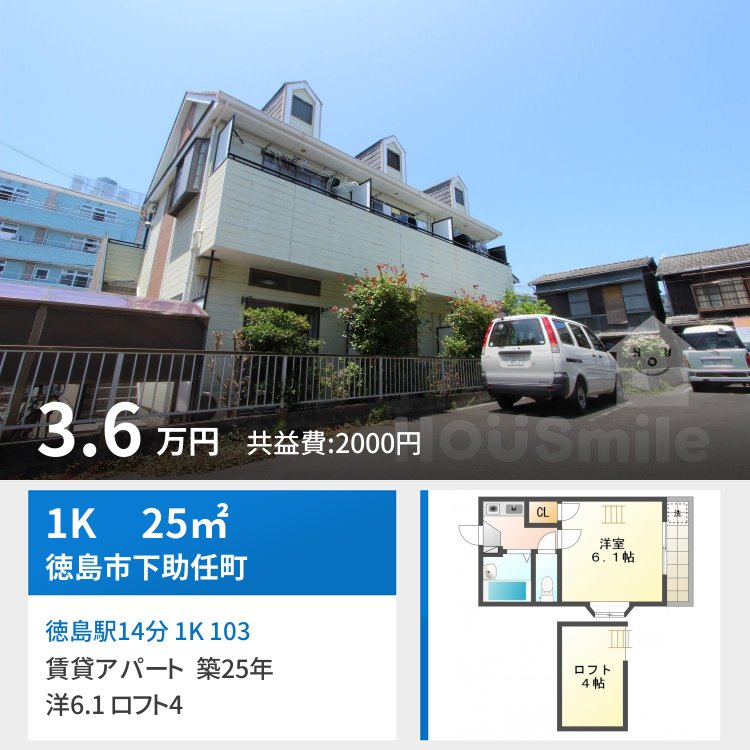徳島駅14分 1K 103