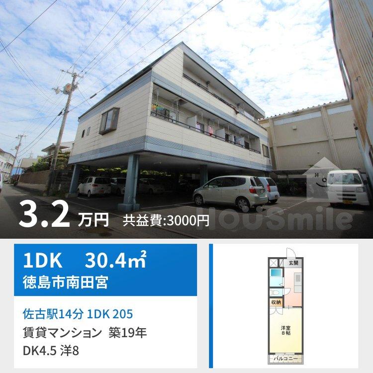 佐古駅14分 1DK 205