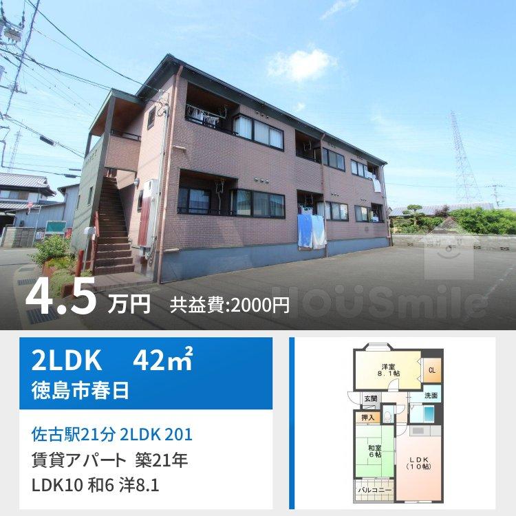 佐古駅21分 2LDK 201