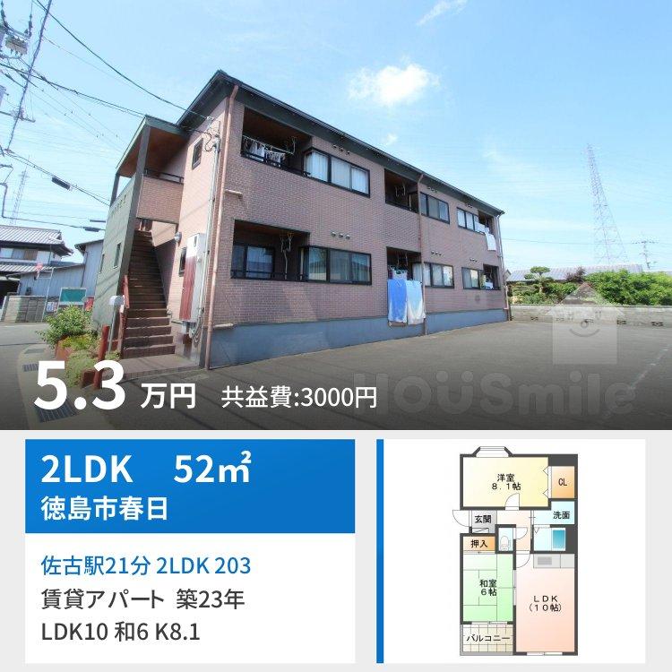 佐古駅21分 2LDK 203